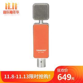 得胜(TAKSTAR) PC-K700 电容式录音麦克风 (橙色)