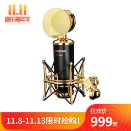 得胜(TAKSTAR) PC-K820 金杯 电容式录音麦克风