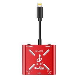 畅吧 直播一号OTG立体声数字无损声卡转手机直播转换器(苹果专用版)