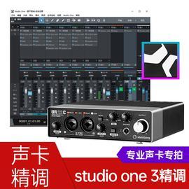 音平(INGPING) 【studio one3机架+VST插件】专业声卡K歌效果精调服务(精调一次终身维护)