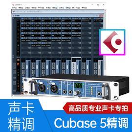 音平(INGPING) 【Cubase5机架+VST插件】高品质专业声卡K歌效果精调服务(精调一次终身维护)
