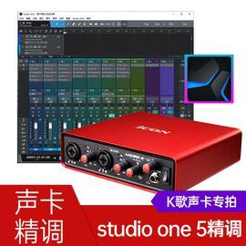 音平(INGPING) 【studio one5/4机架+waves等高品质插件】K歌声卡K歌效果精调服务(精调一次终身维护)