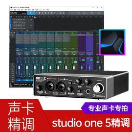 音平(INGPING) 【studio one5/4机架+waves等高品质插件】高品质专业声卡K歌效果精调服务(精调一次终身维护