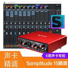 音平(INGPING) 【Samplitude15机架+waves等高品质插件】K歌声卡K歌效果精调服务(精调一次终身维护)