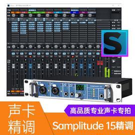 音平(INGPING) 【Samplitude15机架+waves等高品质插件】高品质专业声卡K歌效果精调服务(精调一次终身维护