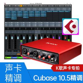 音平(INGPING) 【Cubase10.5机架+waves等高品质插件】K歌声卡K歌效果精调服务(精调一次终身维护)