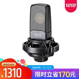 得胜(TAKSTAR) TAK35 专业录音麦克风 网络K歌主播直播麦克风话筒