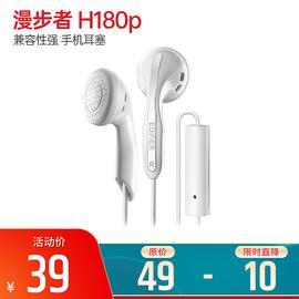 漫步者(Edifier) H180p 兼容性极强 手机耳塞 带线控带麦 (白色)