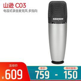 山逊(SAMSON) C03 电容式录音麦克风 多指向
