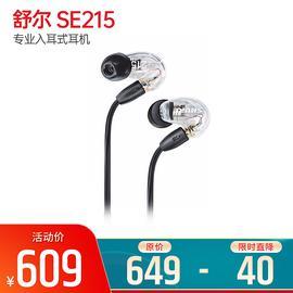 舒尔(SHURE) SE215专业入耳式耳机 入耳式HI-FI隔音耳塞(透明)