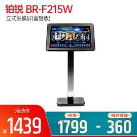 铂锐(Boray) BR-F215W  立式触摸屏(雷客版)