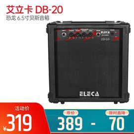 艾立卡(ELECA) DB-20 恐龙 6.5寸贝斯音箱(只)