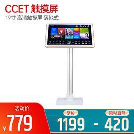 CCET 19寸 高清触摸屏 落地式 (白色)