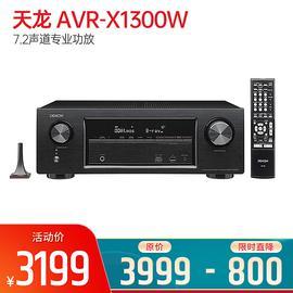 天龙(Denon) AVR-X1300W 7.2声道专业功放 家庭影院