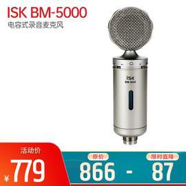 ISK BM-5000 电容式录音麦克风