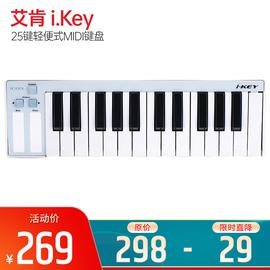 艾肯(iCON) i.Key 25键轻便式MIDI键盘  USB供电 (白色)