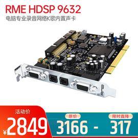 RME 德国进口 HDSP 9632 电脑专业录音网络K歌内置声卡