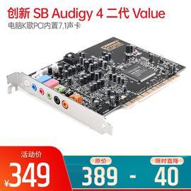 创新(Creative) SB Audigy 4 二代 Value (SB0612/A4)  电脑K歌PCI内置7.1声卡