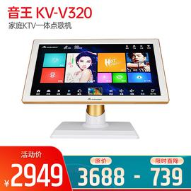 音王(InAndOn) KV-V320 家庭KTV一体点歌机  19寸台式红外屏 白金色(3T)
