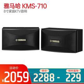 雅马哈(YAMAHA) KMS-710 8寸家庭KTV音响家用专业卡拉OK音箱 卡包音箱(一对装)