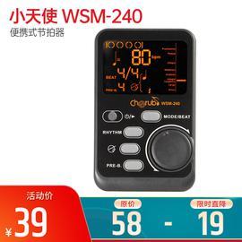 小天使(Cherub) WSM-240便携式节拍器
