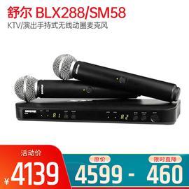 舒尔(SHURE) BLX288/SM58 KTV/演出手持式无线动圈麦克风