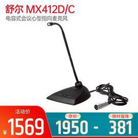舒尔(SHURE) MX412D/C  电容式会议心型指向麦克风