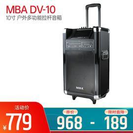 MBA DV-10 10寸 户外多功能拉杆音箱 (只)