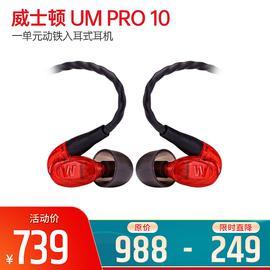 威士顿(Westone) UM PRO 10 一单元动铁入耳式耳机 (红色)