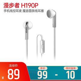 漫步者(Edifier) H190P 手机线控耳麦 魔音面条线耳塞 (白色)
