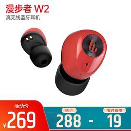 漫步者(Edifier) W2真无线蓝牙耳机 迷你运动防水入耳式耳塞 (红色)
