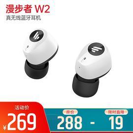 漫步者(Edifier) W2真无线蓝牙耳机 迷你运动防水入耳式耳塞 (白色)