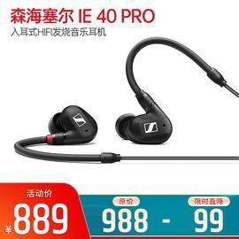 森海塞尔(Sennheiser) IE 40 PRO 入耳式HIFI发烧音乐耳机 有线动圈专业监听耳机 (黑色)