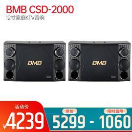 BMB CSD-2000 12寸家庭KTV音响家用专业卡拉OK音箱 卡包音箱(一对装)