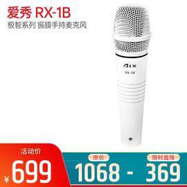 爱秀(AIX) RX-1B 极智系列 振膜手持麦克风(白色)