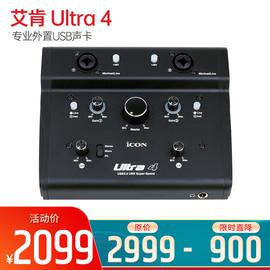 艾肯(iCON) Ultra 4专业外置USB声卡 YY主播K歌喊麦电脑录音声卡