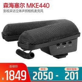 森海塞尔(Sennheiser) MKE440 影视采访立体声照相机麦克风 单反麦克风 现场同期录音