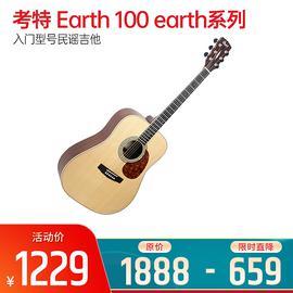 考特(CORT) Earth 100 earth系列的入门型号民谣吉他