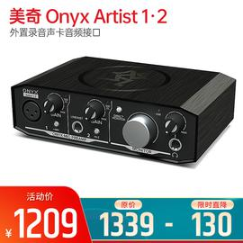 美奇(MACKIE) Onyx Artist 1·2外置录音声卡音频接口