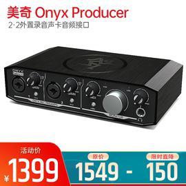 美奇(MACKIE) Onyx Producer 2·2外置录音声卡音频接口