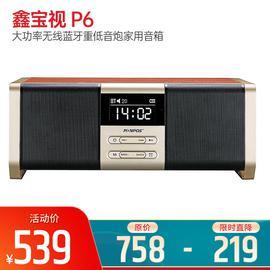 鑫宝视(monpos) P6 大功率无线蓝牙重低音炮家用音箱 带K歌麦克风 (深木纹)