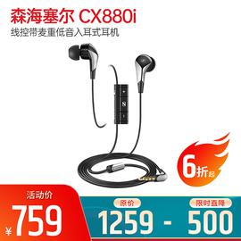 森海塞尔(Sennheiser) CX880i 线控带麦重低音入耳式耳机