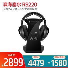 森海塞尔(Sennheiser) RS220 无线2.4G耳机 耳机发射机全套