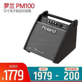 罗兰(Roland) PM100 10寸电子鼓监听音箱 多功能排练音响(单只)