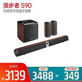 漫步者(Edifier) S90 回音壁无线蓝牙音箱 多媒体4.1环绕家庭影院音响套装