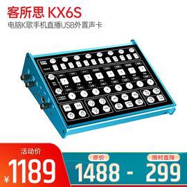 客所思(XOX) KX6S 电脑K歌手机直播USB外置声卡 网红主播录音唱歌声卡  (宝石蓝)