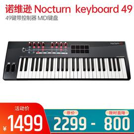 诺维逊(Novation) Nocturn  keyboard 49 49键带控制器 MIDI键盘 LED灯显示