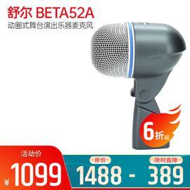 舒尔(SHURE) BETA52A 动圈式舞台演出乐器麦克风(标配不含线材)