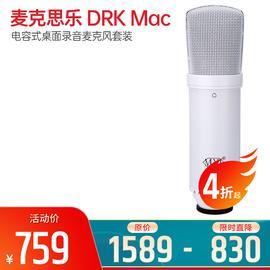 麦克思乐(MXL) DRK Mac 电容式桌面录音麦克风套装