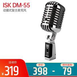 ISK DM-55 动圈式复古麦克风